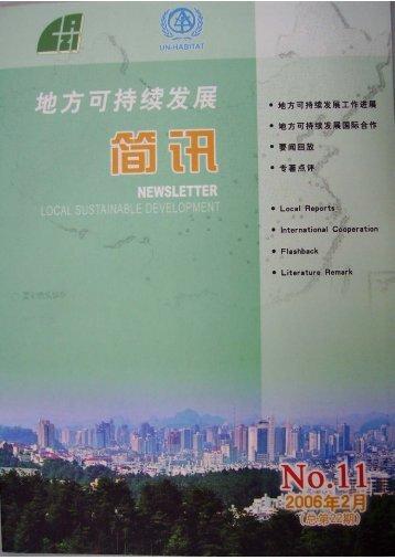 《地方可持续发展简讯》第11期 - 中国21世纪议程管理中心