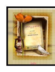 قرتہ العین حیدر کی ناول نگاری ایک جائزہ