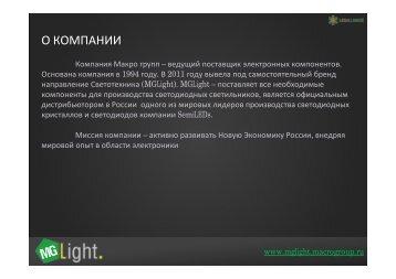 Презентация компании Макро Групп