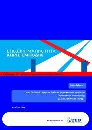 Διαδικασίες έγκρισης διάθεσης φαρμακευτικών προϊόντων - ΣΕΒ