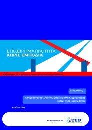 Ελέγχου τήρησης της περιβαλλοντικής νομοθεσίας σε ... - ΣΕΒ