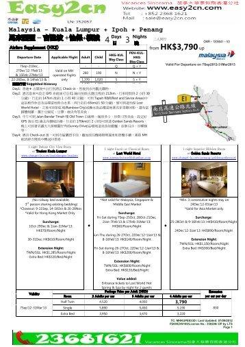 Malaysia – Kuala Lumpur + Ipoh + Penang - 酒店/機票優惠
