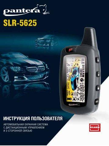 Pantera SLR-5625 instruction.indd - Ремонт бытовой техники ...