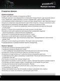 Pantera SLR-5625 instruction.indd - Ремонт бытовой техники ... - Page 6