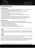Pantera SLR-5625 instruction.indd - Ремонт бытовой техники ... - Page 7