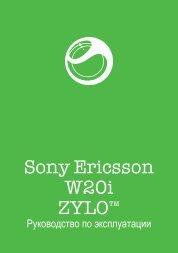 Sony Ericsson Mobile Communications AB - М.Видео