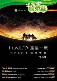 中文版 - Xbox Life
