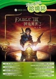 2010年10月號哈燒誌 - Xbox Life
