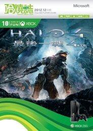 2012年12月哈燒誌 - Xbox Life