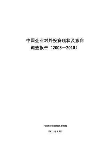 2011年度调查报告中文版(PDF) - 中国国际贸易促进委员会