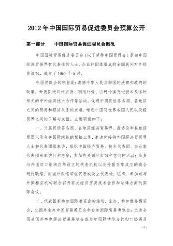 中国国际贸易促进委员会2012年部门预算