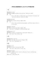 阿布扎比国家展览中心2014 年上半年展会列表