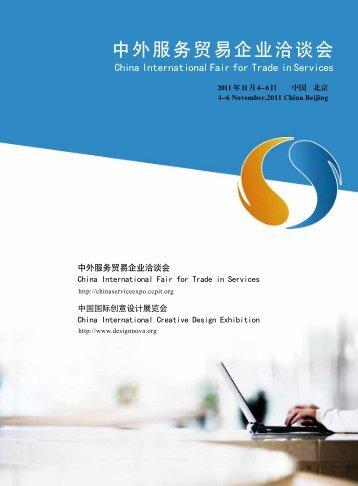2011年中外服务贸易企业洽谈会 - 中国国际贸易促进委员会