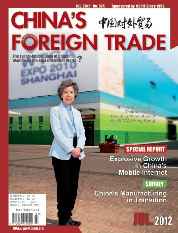 F REIGN TRADE - 中国国际贸易促进委员会
