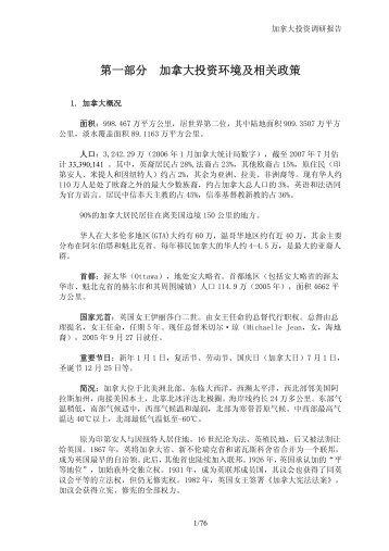 第一部分加拿大投资环境及相关政策 - 中国国际贸易促进委员会