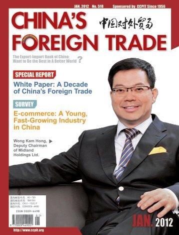 in China's Foreign Trade - 中国国际贸易促进委员会