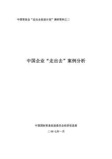 """中国企业""""走出去""""案例分析 - 方正博思3.5 - 中国国际贸易促进委员会"""