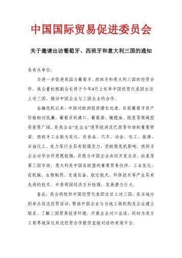 西班牙和意大利三国的通知 - 中国国际贸易促进委员会