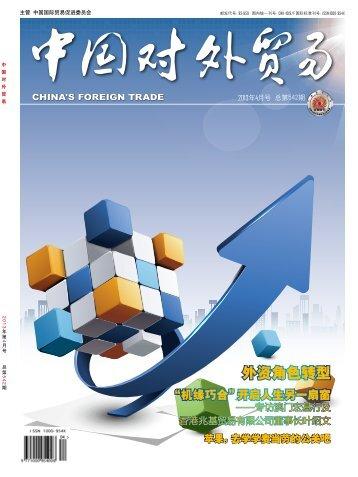 外资角色转型 - 中国国际贸易促进委员会