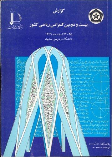 Omar Khayyām, the Iranian mathematician, astronomer, poet and ...