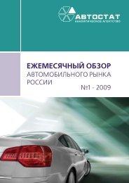 Скачать демо-версию (PDF) - Автостат