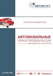 автомобильные парки городов россии - Старая версия сайта