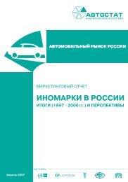 ИНОМАРКИ В РОССИИ - Старая версия сайта - Автостат