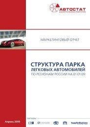 СТРУКТУРА ПАРКА - Старая версия сайта - Автостат