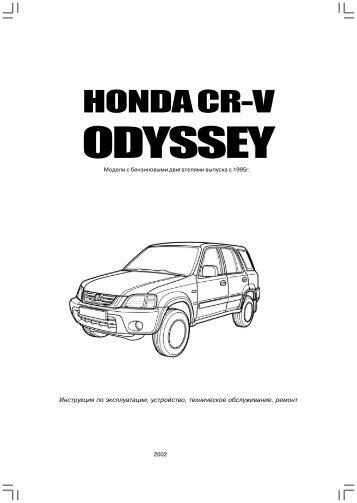 HONDA CR-V - Легион-Автодата