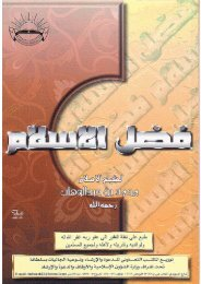 Sharh_Fadlil-Islam