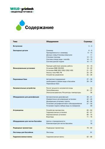 Рекомендации GRUNBECK по проектированию бассенов 2002 Рус