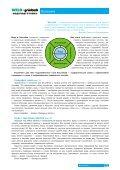 Рекомендации GRUNBECK по проектированию бассенов 2002 Рус - Page 3