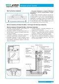 Рекомендации GRUNBECK по проектированию бассенов 2002 Рус - Page 7
