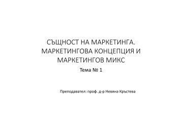 СЪЩНОСТ НА МАРКЕТИНГА. МАРКЕТИНГОВА ... - Smarketing.org