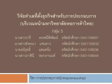 วิจัยทำเลที่ตั้งธุรกิจสำหรับการประกอบการ (บร - utcc.issariyapat.com