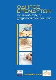 Οδηγός Επενδυτών - Επιτροπή Κεφαλαιαγοράς Κύπρου