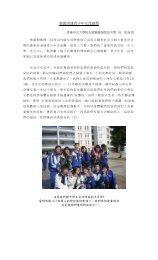 聖誕清遠青少年交流感想 - 香港中文大學校友會聯會張煊昌中學
