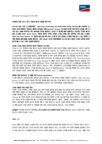 보도 자료 (PDF) (263 kB) - SMA Korea