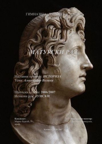 Aleksandar veliki - maturski - Seminarski Maturski Diplomski Radovi