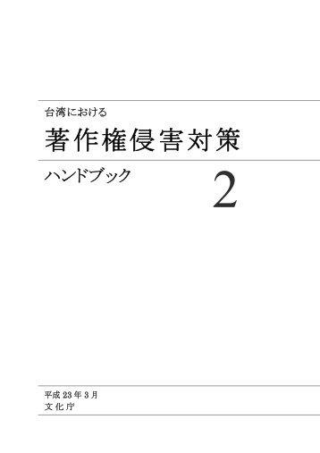 23_taiwan_singai_handbook
