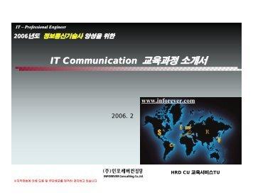 IT Communication 교육과정 소개서 - 인포웹진 - 인포레버