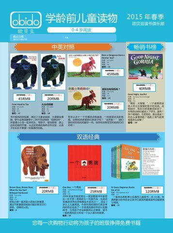 Obido Book Order - Spring 2015 - Early Years - Chinese