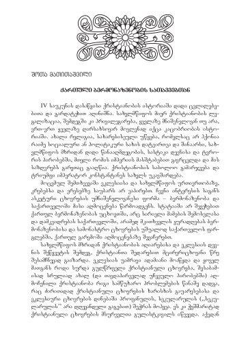 SoTa maTiTaSvili qarTuli bermonazvnobis saTaveebTan IV ...