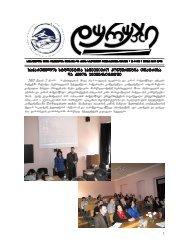 saqarTvelos studentTa samecniero konferencia Teatrisa da kinos ...