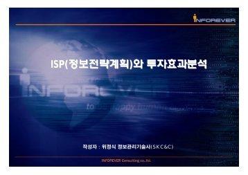 ISP(정보전략계획)와 투자효과분석