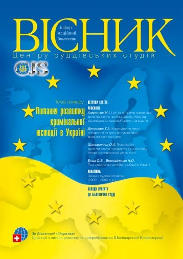 Питання розвитку кримінально¿ юстиці¿ в Укра¿ні - Центр ...