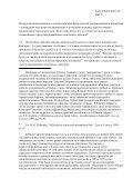 организация объединенных наций экономический и социальный ... - Page 5