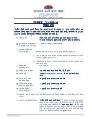 Tender for event management of Rajiv Gandhi Akshay Urja Diwas ...