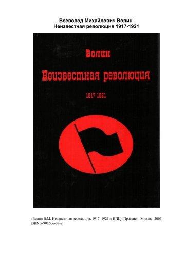 Неизвестная революция 1917-1921