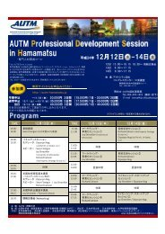 AUTM Professional Development Session in ... - 日本知財学会